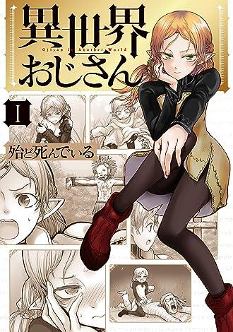 異世界おじさん 1 (MFC) Kindle版