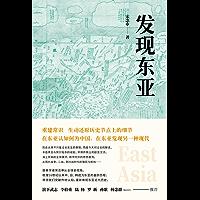 """发现东亚(""""罗胖""""强烈推荐,历史从来不是过去发生的事情,而是今天对过去的解读。)"""