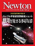 Newton ハッブル宇宙望遠鏡 厳選ショット 銀河が見せる多彩な姿