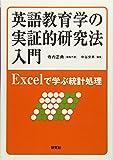 英語教育学の実証的研究法入門 ——Excelで学ぶ統計処理