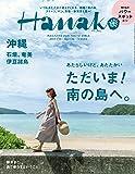 Hanako (ハナコ) 2017年 7月13日号 No.1136[ただいま! 南の島へ。 沖縄、石垣、奄美、伊豆諸島]