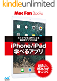 iPhone/iPad 学べるアプリ (Mac Fan Books)