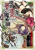 境界迷宮と異界の魔術師 2 (ガルドコミックス)