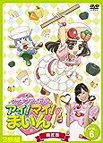 クッキンアイドル アイ!マイ!まいん! 6巻(限定版) [DVD]