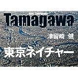 Tamagawa 東京ネイチャー
