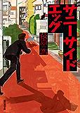 サニーサイドエッグ (創元推理文庫)