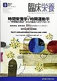 """臨床栄養 130巻3号 時間栄養学/時間運動学 -""""時間軸の視点""""からの臨床へのアプローチ"""