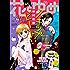 【電子版】花とゆめ 20号(2019年)