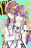 四月一日さんには僕がたりない(5) (ARIAコミックス)