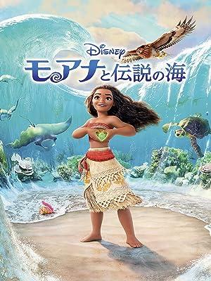 モアナと伝説の海の動画を無料で観る方法!フル視聴なら動画配信サービス