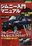 ジムニー入門マニュアル―話題の小さな超本格SUV、その魅力を徹底解説!! (GEIBUN MOOKS 983)