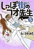 しっぽ街のコオ先生 5 (オフィスユーコミックス)