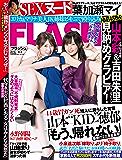 週刊FLASH(フラッシュ) 2018年10月9日号(1486号) [雑誌]