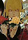 賭ケグルイ 4巻 (デジタル版ガンガンコミックスJOKER)