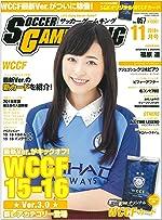 サッカーゲームキング 2016年 11 月号 [雑誌]