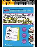 SolidWorks 2014实用技能学习与实战手册 (全国职业技能SolidWorks认证指导用书)