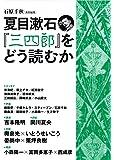 夏目漱石『三四郎』をどう読むか: 文芸の本棚