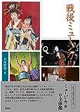戦後ミュージカルの展開 (近代演劇の記憶と文化)