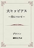 大ヒッピアス 美について 叢書ムーセイオン