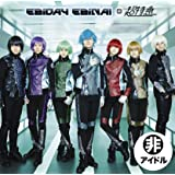 EBiDAY EBiNAI/Burn!/Star Gear(TYPE-B musicる盤)