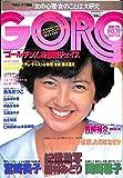 GORO 1980年 9月25日号 NO.19