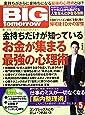 BIG tomorrow(ビッグトゥモロー) 2017年 05 月号 [雑誌]