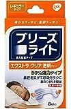 ブリーズライト エクストラ クリア(透明) レギュラー鼻孔拡張テープ  快眠・いびき軽減  8枚入
