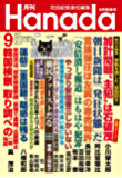 月刊Hanada2017年9月号 [雑誌]