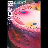 Black! 2巻 (祥伝社コミック文庫)