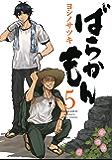 ばらかもん 5巻 (デジタル版ガンガンコミックスONLINE)