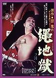 団鬼六  「やくざ天使」より 縄地獄 [DVD]