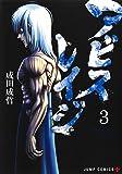 アビスレイジ 3 (ジャンプコミックス)