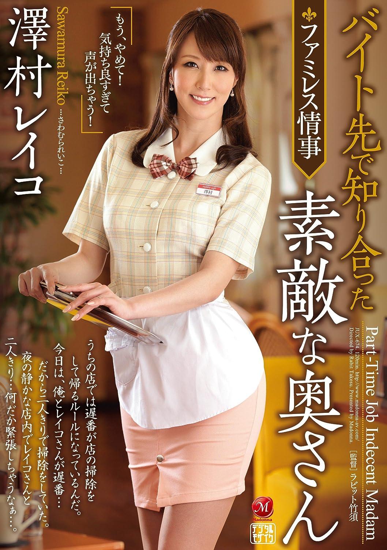 木村はな AV バイト先で知り合った素敵な奥さん 澤村レイコ マドンナ [DVD]