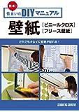 簡単! 住まいのDIYマニュアル 壁紙 (簡単!住まいのDIYマニュアル)