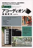 初心者のアコーディオン基礎教本 ~名曲を弾きながら、アコーディオンの演奏が学べる入門書!~