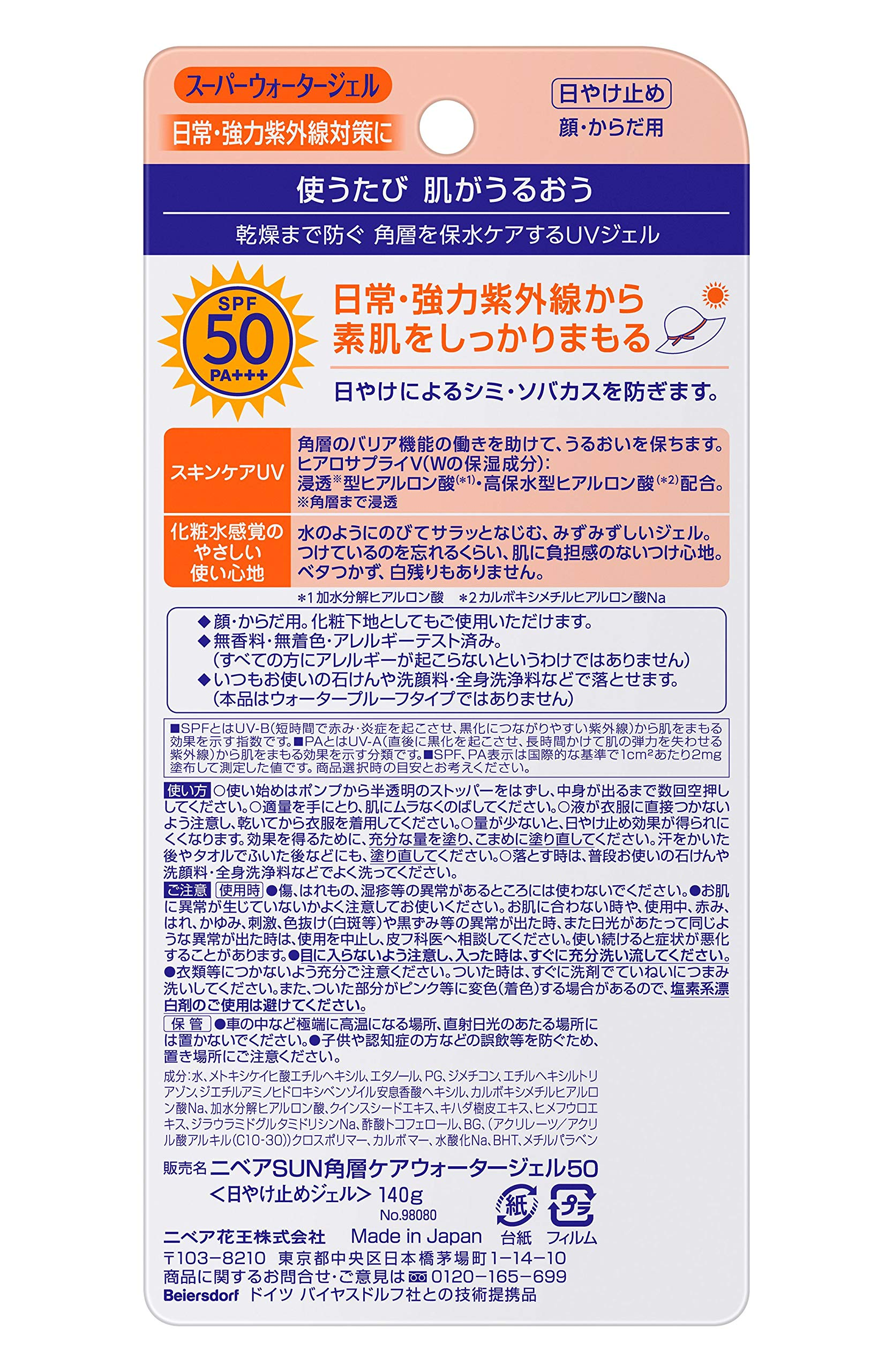 Nivea Sun Protect Super Water Gel SPF 50/PA+++ (Face & Body)Pump Type 140 g (Japan Import)