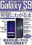 Galaxy S9 / S9+ が完璧にわかる本 (メディアックスMOOK)