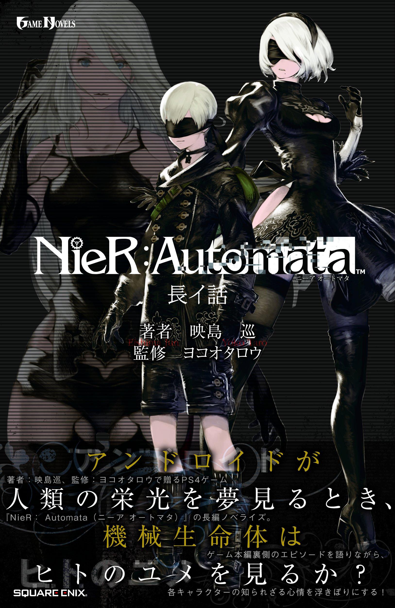 小説NieR:Automata(ニーアオート...