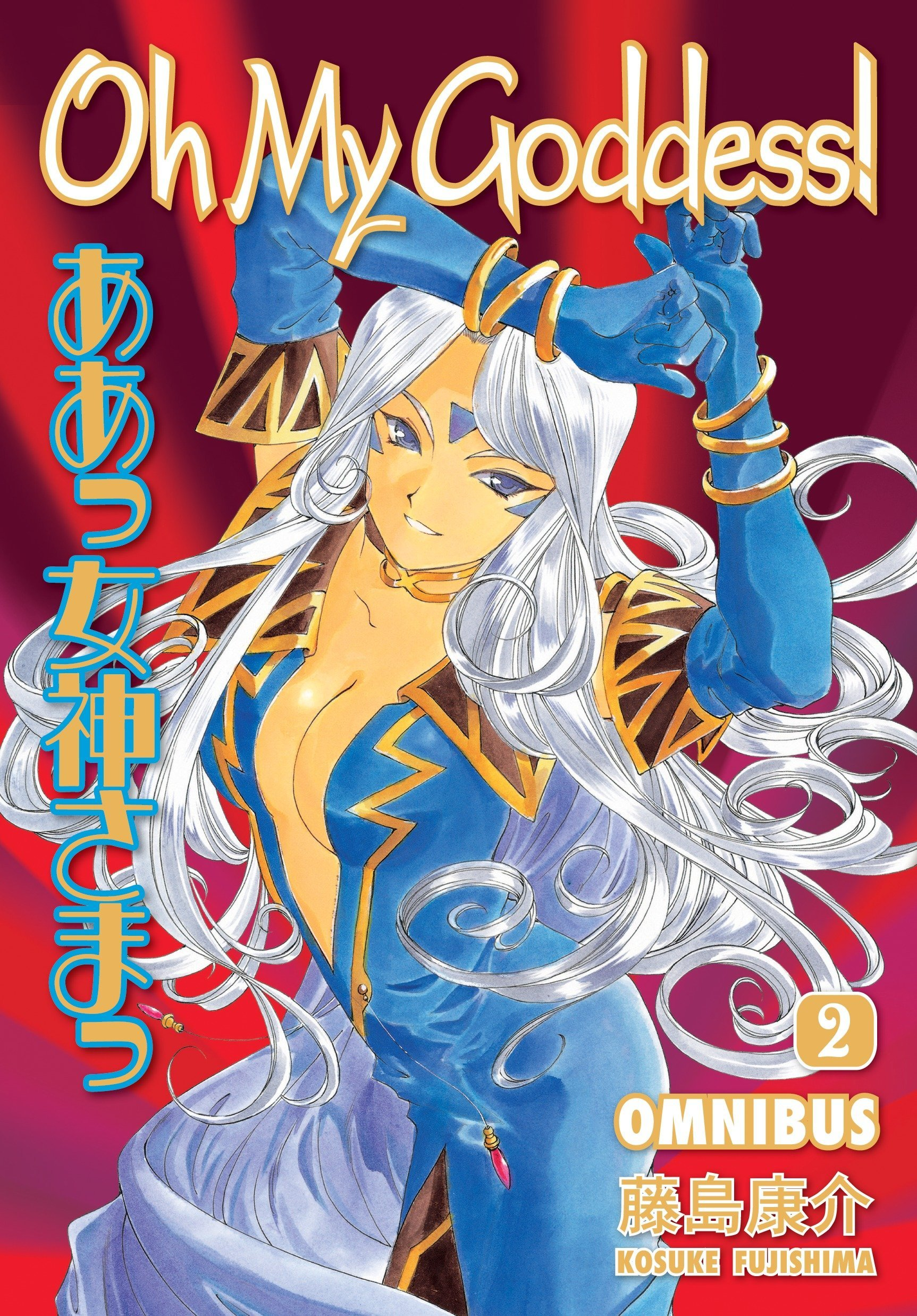 Download Oh My Goddess! Omnibus Volume 2 ebook
