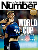 Number PLUS 永久保存版 ロシアW杯総集編 RUSSIA 2018 HISTORICAL MOMENT (Sports Graphic Number PLUS(スポーツ・グラフィック ナンバープラス)) (文春e-book)