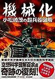 機械化 小松崎茂の超兵器図解 (アーキテクト刊 モダンメカニクス・シリーズ)