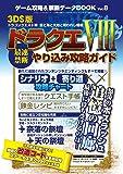ゲーム攻略&禁断データBOOK Vol.8 (三才ムックVol.827)