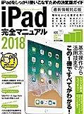 iPad完全マニュアル2018 (iOS 11対応最新版)