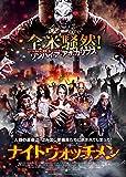 ナイトウォッチメン [DVD]