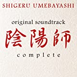オリジナル・サウンドトラック「陰陽師」コンプリート