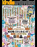 LDK (エル・ディー・ケー) 2019年5月号 [雑誌]