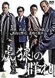 虎狼の群れ [DVD]