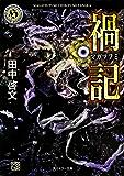 禍記 (角川ホラー文庫)