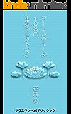 アーユルヴェーダ108の生き方ヒント(下)