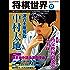 将棋世界 2017年12月号(付録セット) [雑誌]